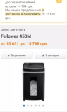 Fellowes 450M шредер.од 800 грн Лубны